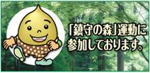 株式会社ダイワコーポレーションは鎮守の森運動に参加しています。