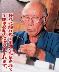 上田楠瑞先生は、その甲州手彫印章の第一人者。日本の印章彫刻界の頂点に立つと言っても過言ではない方です。